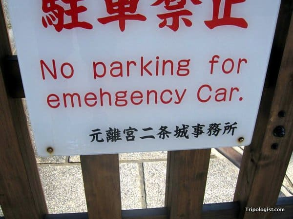 No parking sign from Asia